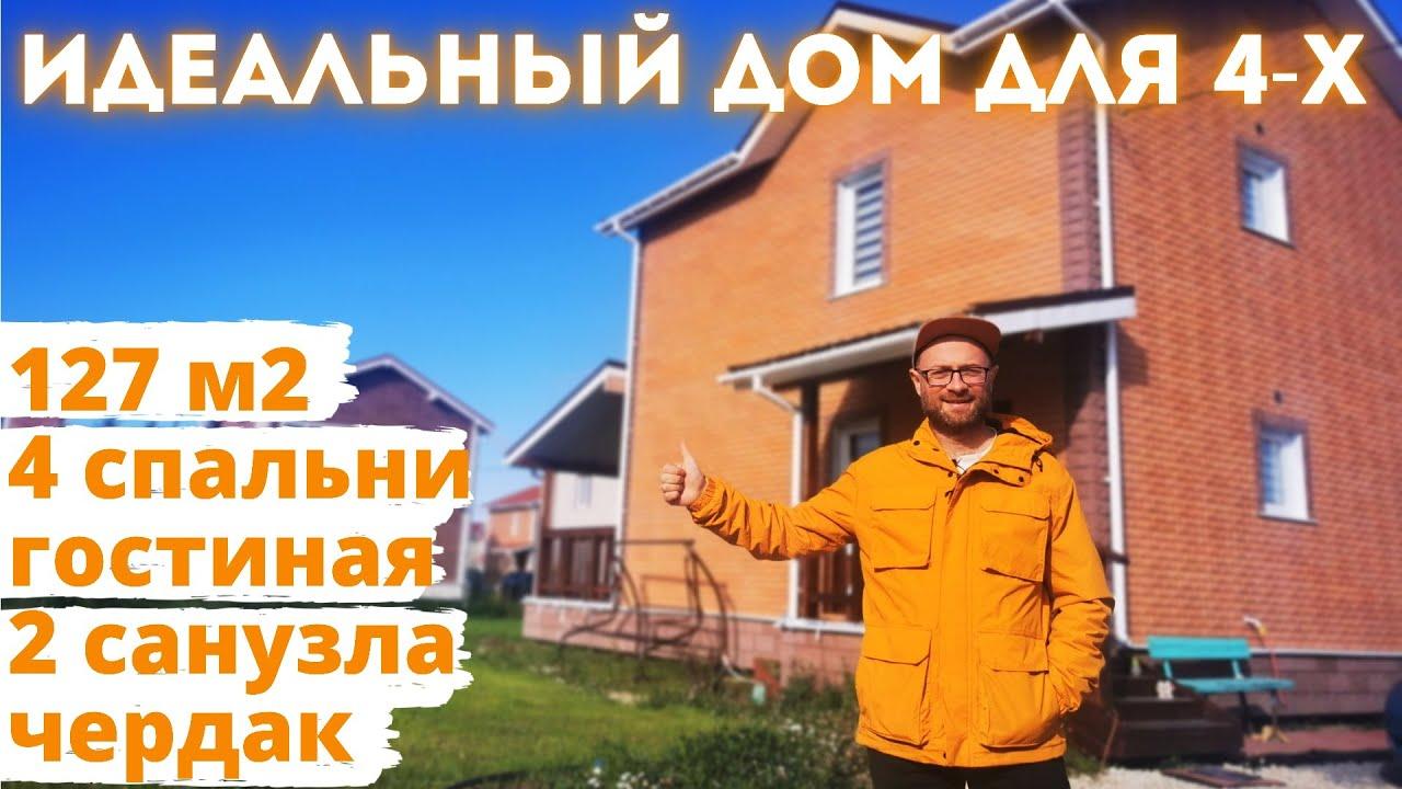 Удачный типовой проект СИП дома в коттеджном поселке Новое Сойкино от Виллози Хаус 12+