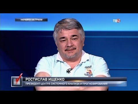 Выступление Ростислава Ищенко.