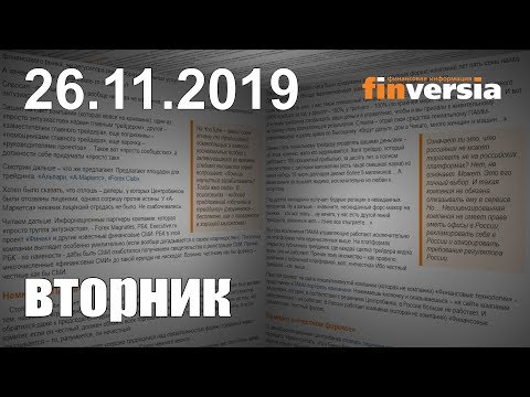 Новости экономики Финансовый прогноз (прогноз на сегодня) 26.11.2019
