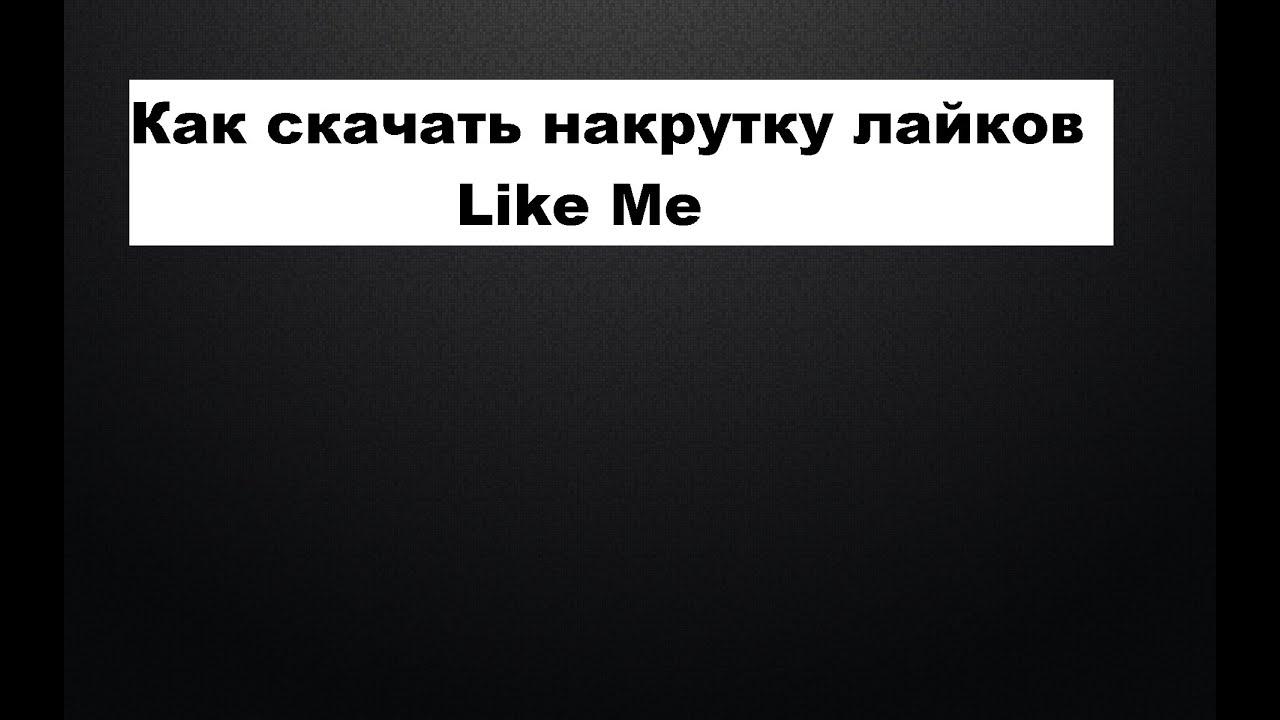 Likeme расширение для бесплатной накрутки лайков vk | социальные.