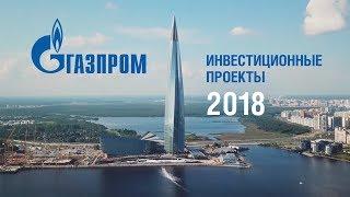 Газпром Инвестиционные проекты 2018