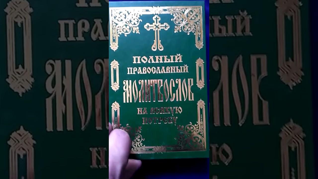 29 июн 2017. Полный православный молитвослов на всякую потребу.