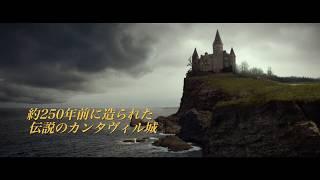 『レジェンド・オブ・ゴースト カンタヴィル城と秘密の部屋』予告編