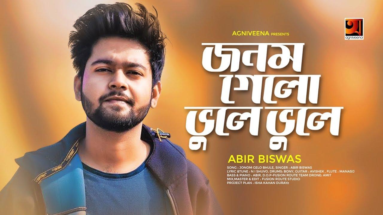 Jonom Gelo Bhule | Abir Biswas | Shahin Khan | Eid Bangla Song 2019 | Official Music Video