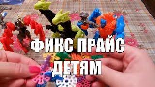 Покупки Фикс Прайс Игрушки 2017 Новинки Конструктор как ЛБИКС LBX ЛБХ FIX PRICE Детям