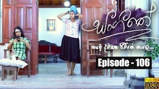 Sangeethe | Episode 106 08th July 2019 Thumbnail