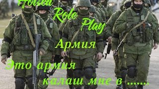 Армия на Holted Role Play #2