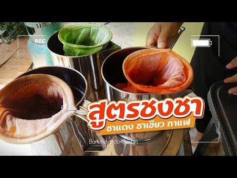 EP01 สูตร ชงชา ชักชา ชาแดง ชาเขียว กาแฟโบราณ