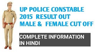 2015 Up police constable  result out,  male &  female cut off by grbsolutions4all