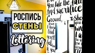 как сделать надпись на стене