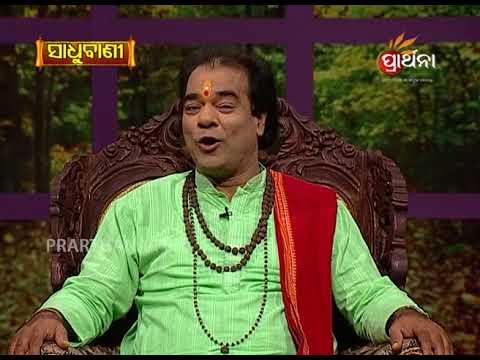 Sadhu Bani Ep 71