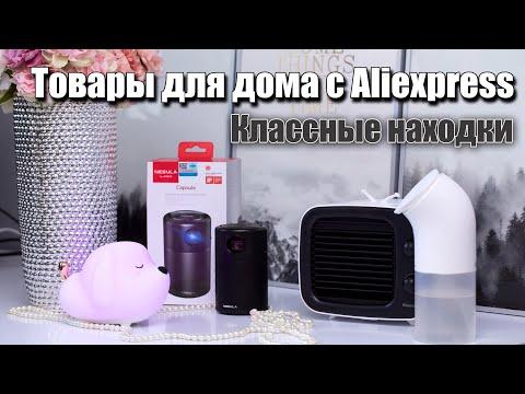 ТОВАРЫ для ДОМА с АЛИЭКСПРЕСС Полезные гаджеты и бытовые приборы с Aliexpress Удачные покупки