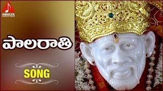 Shiridi Sai Baba Special | Paala Raathi Song | Telugu Devotional Songs | Amulya Audios And Videos