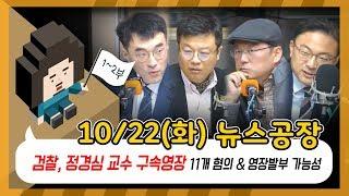 김어준의 뉴스공장 2019년 10월 22일 방송 1부,2부 / 검찰, 정경심 교수 구속영장 청구, 11개 혐의와 영장발부 가능성 집중 분석