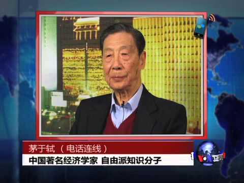 焦点对话:茅于轼何清涟谈中国经济下滑