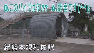 【駅に行って来た】紀勢本線和佐駅の駅舎、なんじゃこりゃあ~???