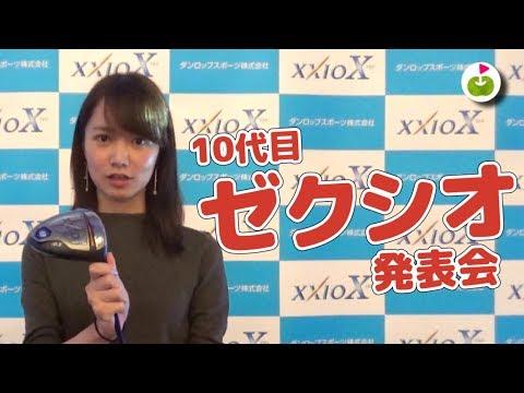 ゼクシオ X!10代目の発表会に行ってきたよ!