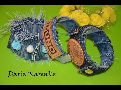 DIY Модные браслеты из джинсов своими руками  / Bracelet Of Jeans