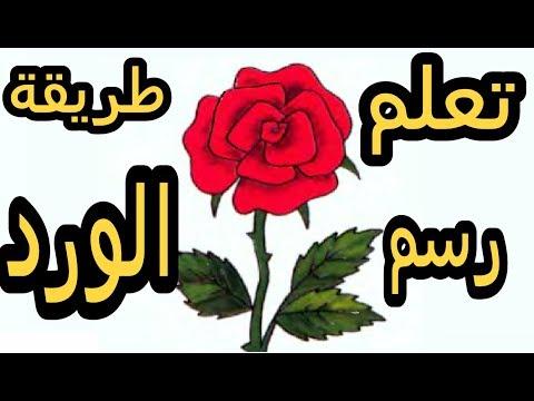 تعلم رسم الورد بطريقة احترافية وسهلة Youtube