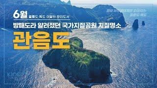 6월 울릉도·독도 이달의 무인도서, 관음도