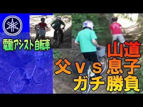 山道 親子対決! 【電チャリ父ちゃん】 ヤマハPAS 電動アシスト自転車