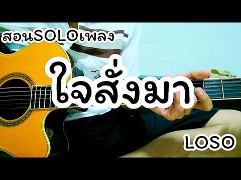 ใจสั่งมา - LOSO สอน SOLO แบบกีต้าร์โปร่ง (คลิปแก้ไข)