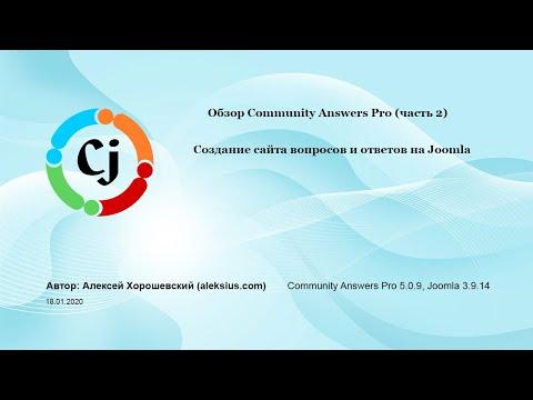 Community Answers Pro – настройки, меню и модули