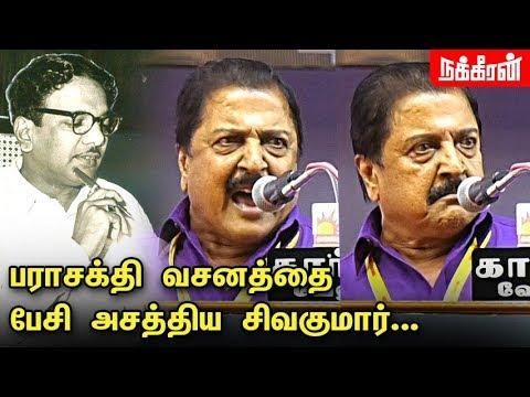பராசக்தி வசனத்தை பேசி அசத்திய சிவகுமார்... Sivakumar Excellent Speech | Kalaignar Karunanidhi