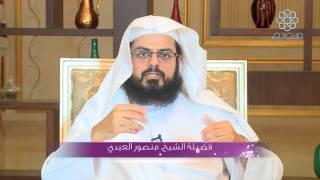 أيام لا تضيعيها - مع الشيخ: منصور العيدي