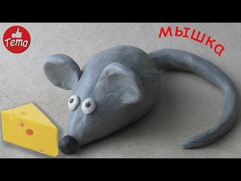 Мышка из пластилина #изпластилина #мышка #какслепить #лепкавидео