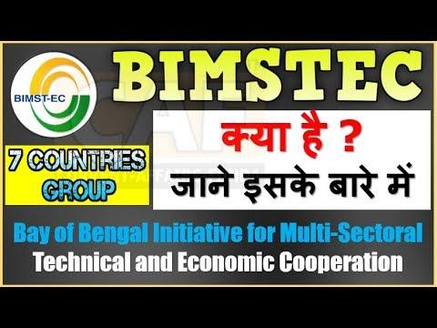 BIMSTEC क्या है ? जाने इसके बारे में | 7 Countries Group from WAY of Bengal coastal Countries