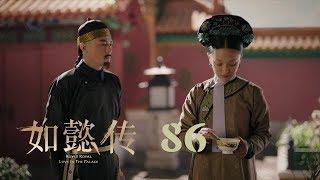 如懿傳 86 | Ruyi's Royal Love in the Palace 86(周迅、霍建華、張鈞甯、董潔等主演)