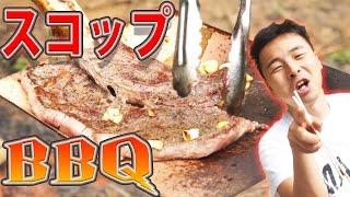 【スコップBBQ】巨大ステーキ肉をスコップで焼く!!