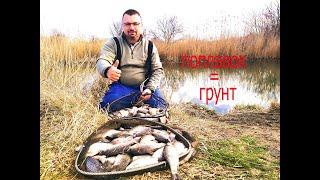 Оторвался по карасю на удочку в марте Ловля карася на поплавок с помощью грунта по холодной воде