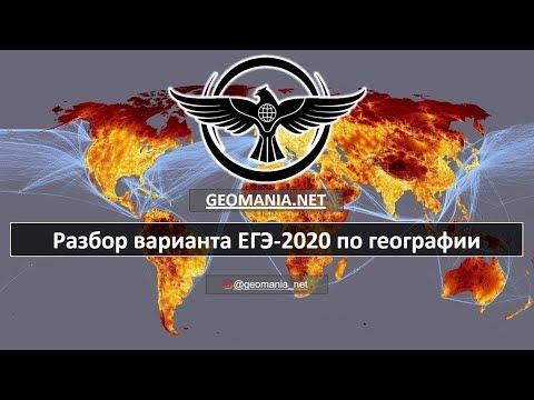 [ЕГЭ ПО ГЕОГРАФИИ - 2020] Разбор заданий ЕГЭ-2020 по географии
