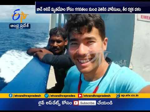 Body of John, Killed by Sentinelese Tribe in Andaman. yet to be Retrieved | Police