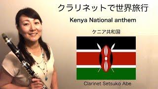 Kenya  National Anthem  Mungu nguvu yetu 国歌シリーズ『ケニア共和国 』Clarinet VersionEe