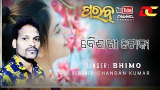 BAISAKHI TOKI || Singer - BHIMO || Koraputia Desia Song || Koraput Review