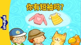 你有短袖吗? nǐ yǒu duǎnxiù ma? Do you have a T-shirt? 短袖,短袖...