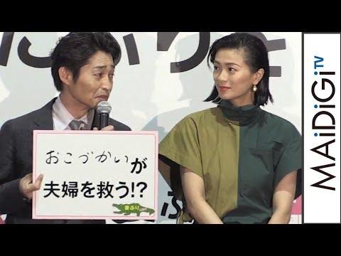 安田顕、夫婦を救うのは「おこづかい」 大谷亮平にも勧める 映画「家に帰ると妻が必ず死んだふりをしています。」公開記念舞台あいさつ1