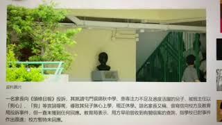Publication Date: 2021-07-02 | Video Title: 屯門BAND 3裘錦秋中學老師罵SEN 兒子係「狗」 家長投