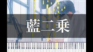 Cover images 『藍二乗』(Deep Indigo) / ヨルシカ - Piano Arrangement