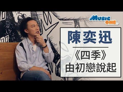MusicOne 專訪:陳奕迅  -《四季》…由初戀說起