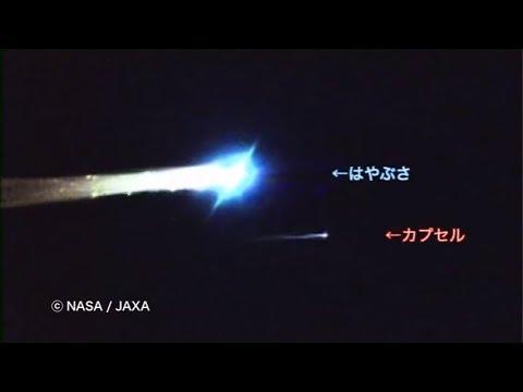 小惑星探査機「はやぶさ」帰還編