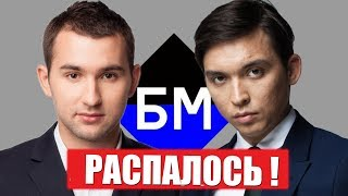 Фото РАЗВАЛ БМ Дашкиев ушел из Бизнес Молодости