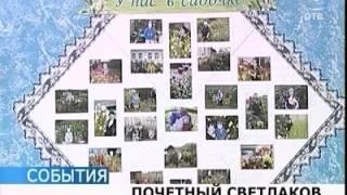 Уральское село назвали в честь Сергея Светлакова