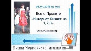 Всё о проекте Интернет Бизнес на 1,2,3  Ирина Чернявская