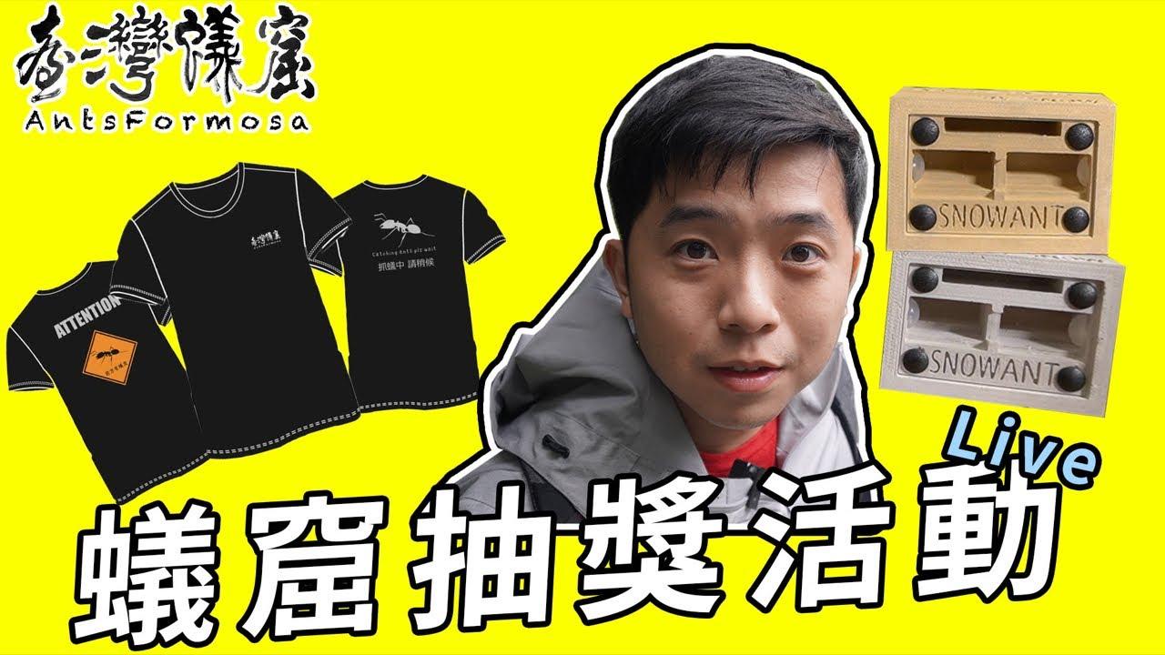 臺灣蟻窟Tshirt、見雪蟻巢抽獎直播|螞蟻餵食秀|【臺灣蟻窟】