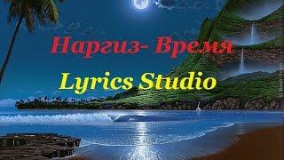 Наргиз - Время(Lyrics)