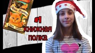 Книжная полка #1(коты-воители)